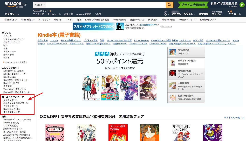 Kindle本_電子書籍___Amazon___アマゾン.png