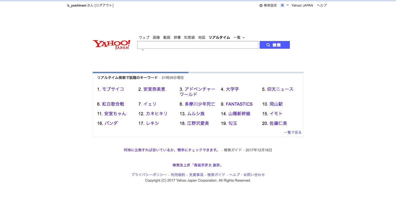 Yahoo_リアルタイム検索_Twitter(ツイッター)、Facebookをログインなしで同時に検索!.png
