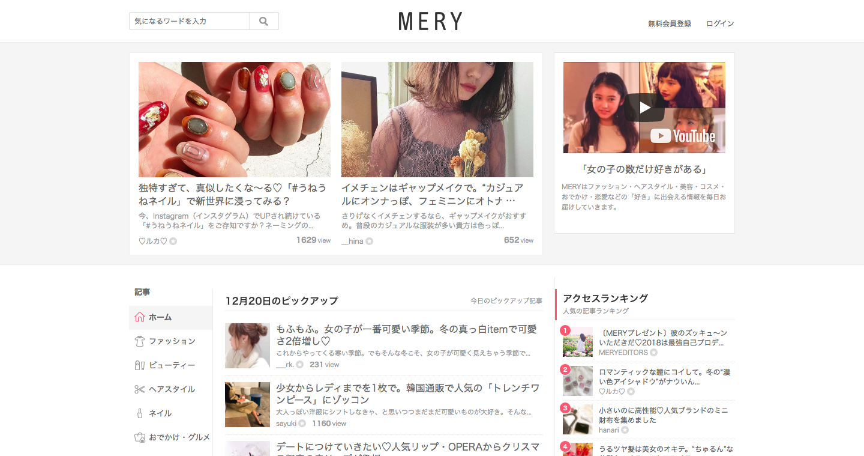 MERY__メリー_|女の子の毎日をかわいく。.png