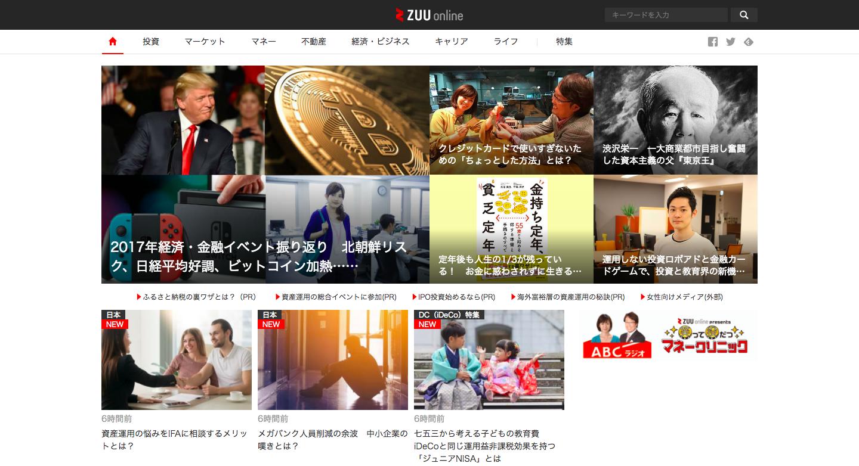 ZUU_online___新時代を生きるための経済金融メディア.png