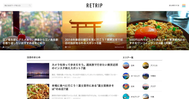 RETRIP_リトリップ____旅行キュレーションメディア.png