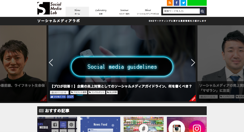 SNSマーケティングの情報ならソーシャルメディアラボ【Gaiax】.png