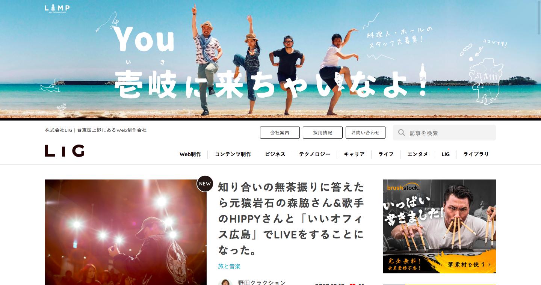 株式会社LIG___台東区上野にあるWeb制作会社.png