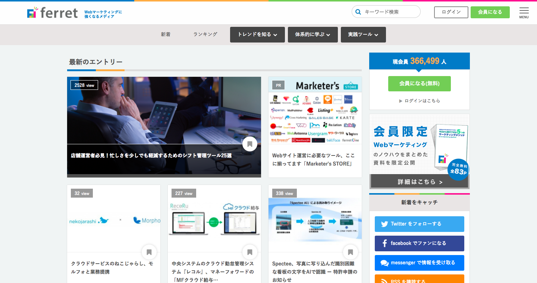 ferret__フェレット_|webマーケティングがわかる・できる・がんばれる.png