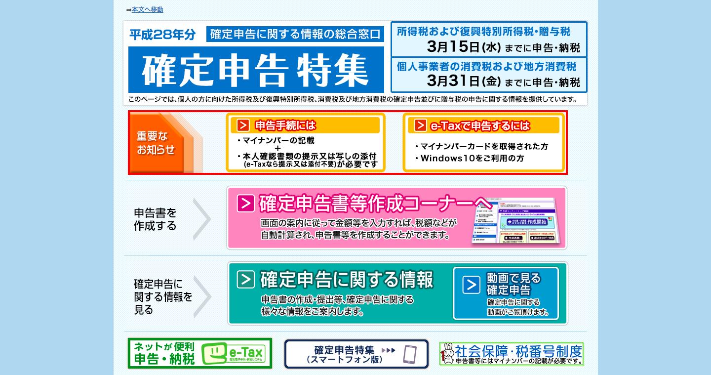 平成28年分_確定申告特集|国税庁.png