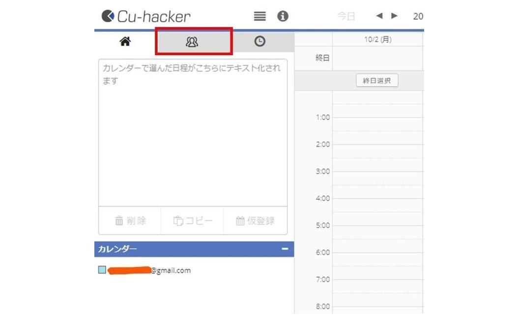 Cu-hackerの使い方_004a.jpg