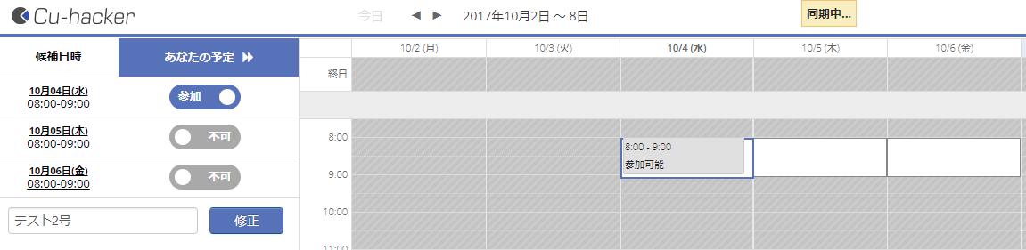 Cu-hackerの使い方_006.png