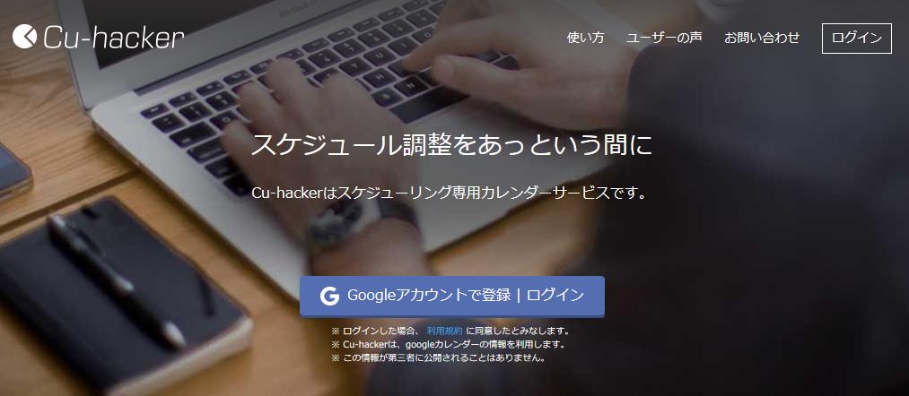 Cu-hackerの使い方_001.png