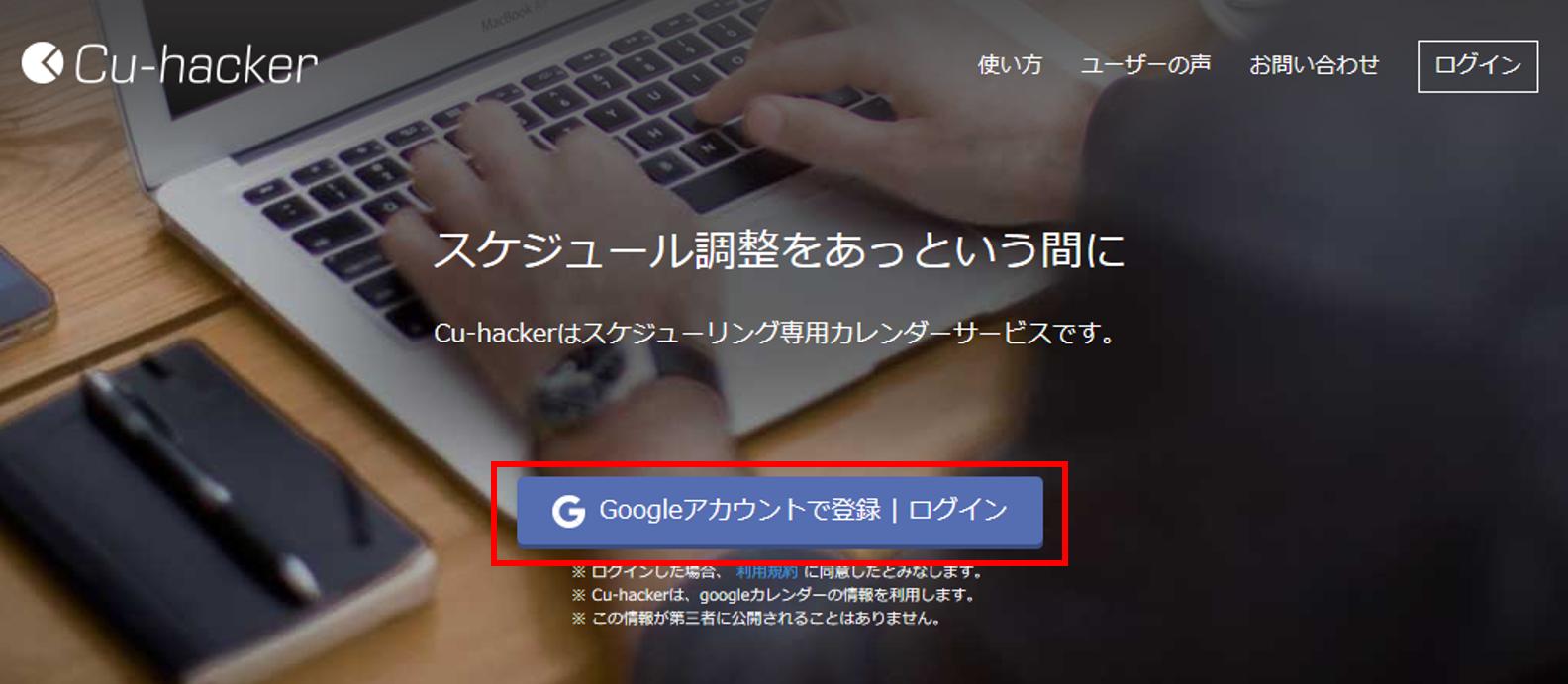 Cu-hackerの使い方_002.png
