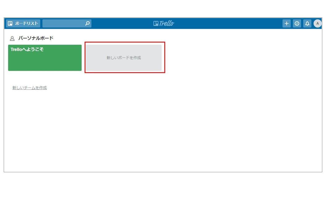 直観的なタスク管理ができるTrelloの登録と使い方_006a.png