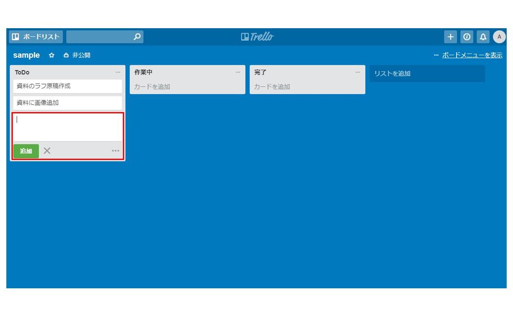 直観的なタスク管理ができるTrelloの登録と使い方_010a.png
