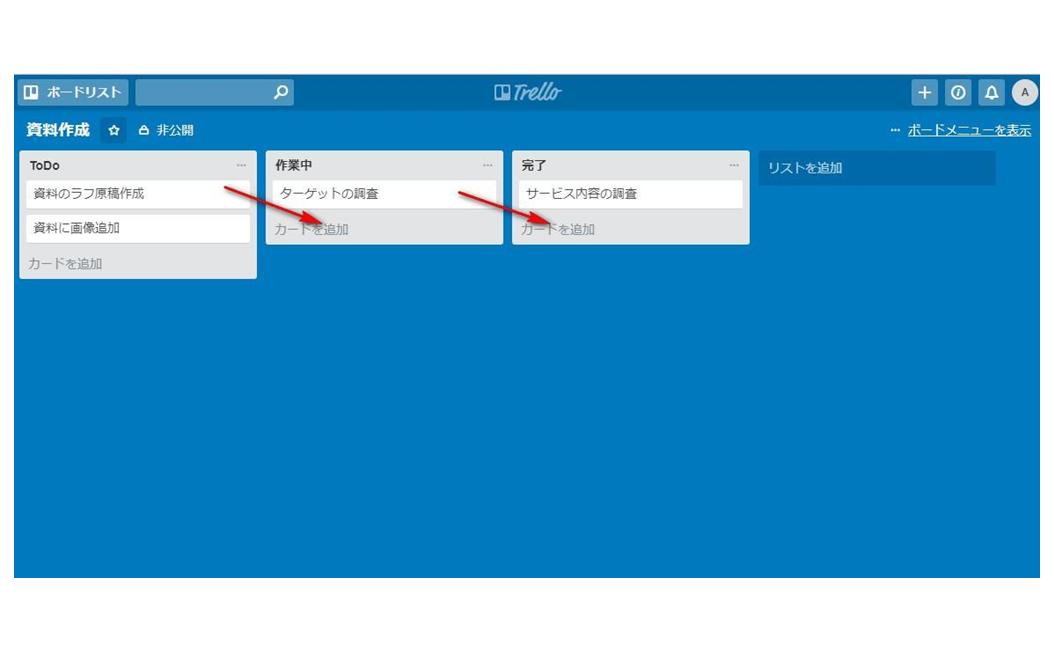 直観的なタスク管理ができるTrelloの登録と使い方_009a.png