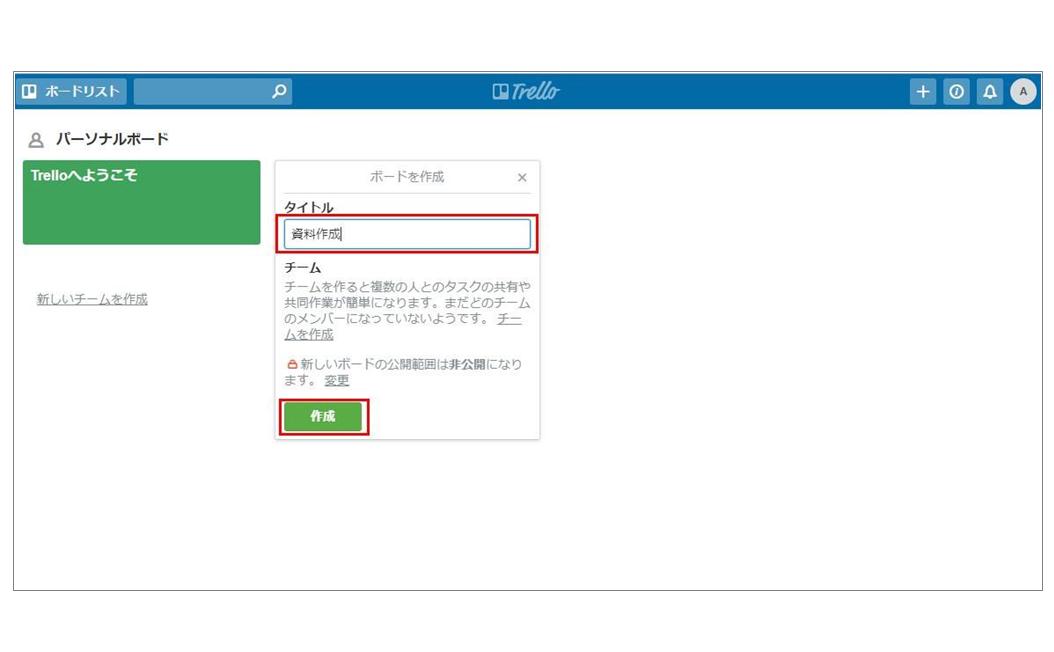 直観的なタスク管理ができるTrelloの登録と使い方_007a.png