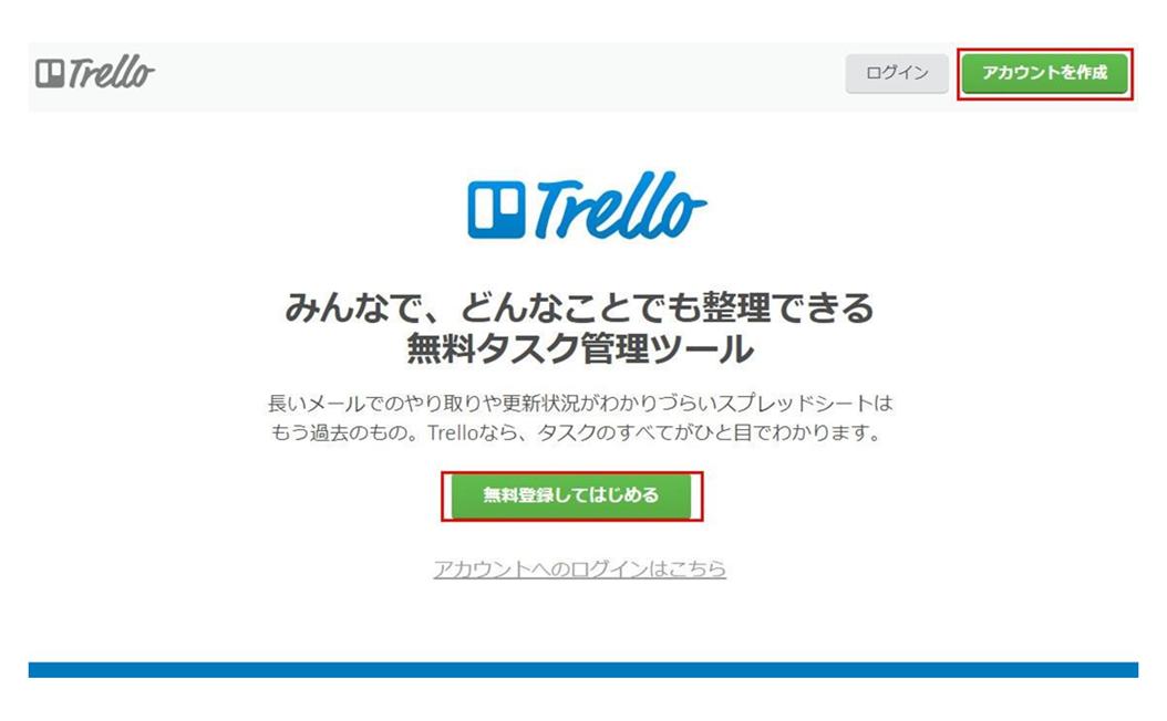 直観的なタスク管理ができるTrelloの登録と使い方_002a.png