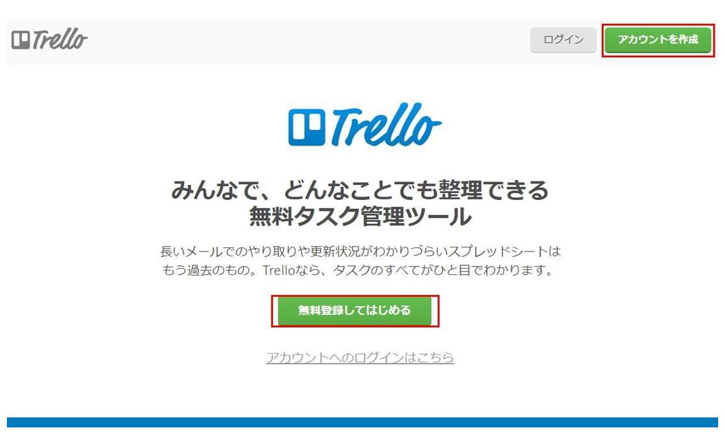 直観的なタスク管理ができるTrelloの登録と使い方_001a.png