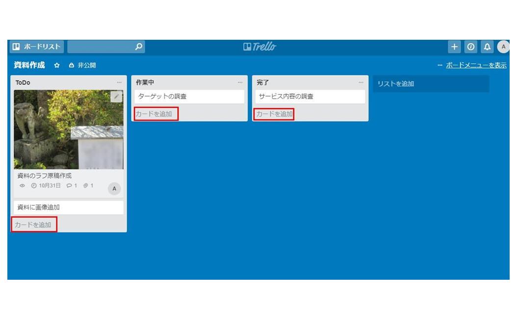 直観的なタスク管理ができるTrelloの登録と使い方_017a.png