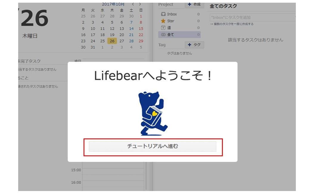 どこにいても最新の予定管理ができるLifebear_005a.png