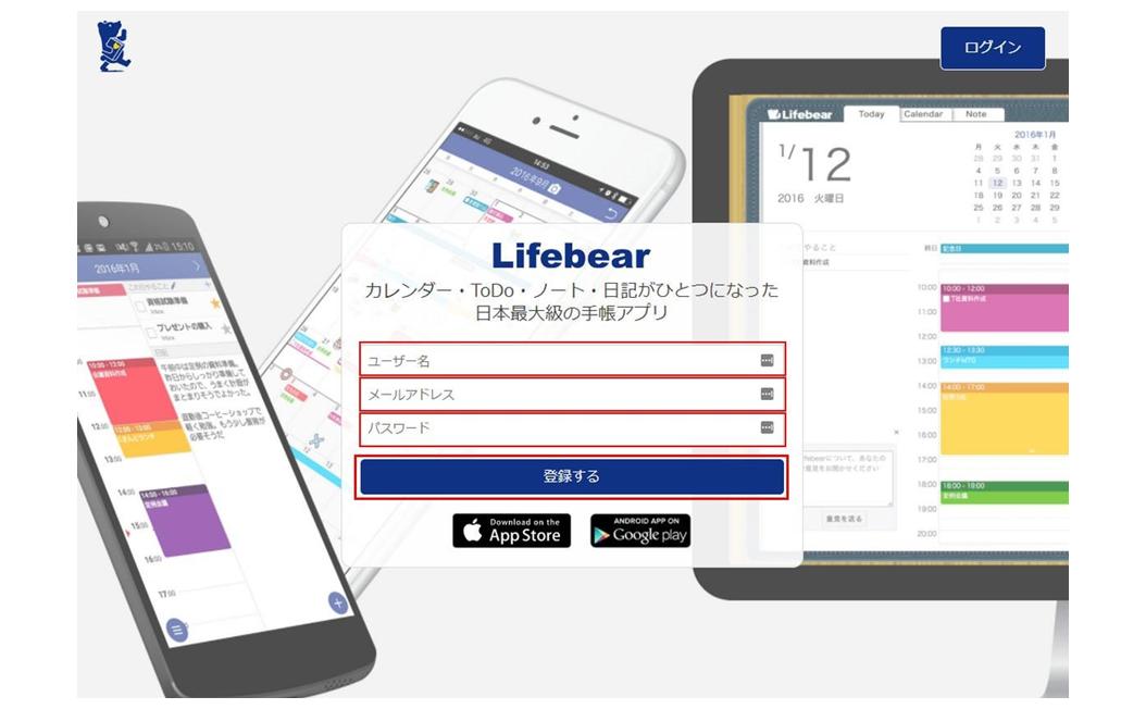 どこにいても最新の予定管理ができるLifebear_002a.png