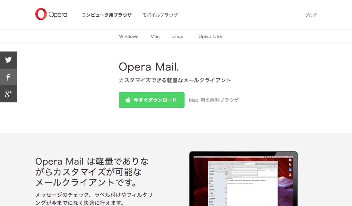 operamail-tool_-_1.jpg