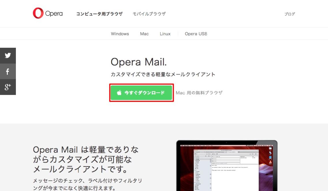 operamail-tool_-_2.jpg