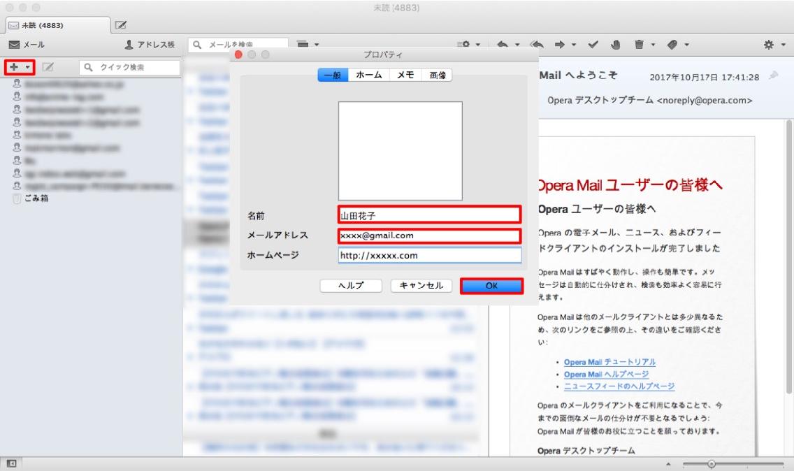 operamail-tool_-_26.jpg