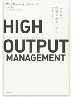 HIGH_OUTPUT_MANAGEMENT_ハイアウトプット_マネジメント__人を育て、成果を最大にするマネジメント___アンドリュー・S・グローブ__ベン・ホロウィッツ__小林_薫__本___通販___Amazon.png