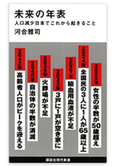 未来の年表_人口減少日本でこれから起きること__講談社現代新書____河合_雅司__本___通販___Amazon.png