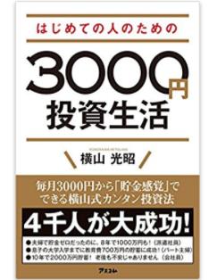 はじめての人のための3000円投資生活___横山光昭__本___通販___Amazon.png