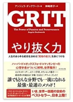 やり抜く力_GRIT_グリット_――人生のあらゆる成功を決める「究極の能力」を身につける___アンジェラ・ダックワース__神崎_朗子__本___通販___Amazon.png