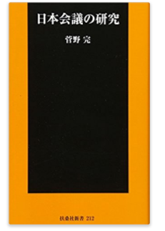 日本会議の研究__扶桑社新書____菅野_完__本___通販___Amazon.png
