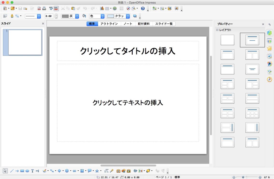 openoffice-tool_-_9.jpg