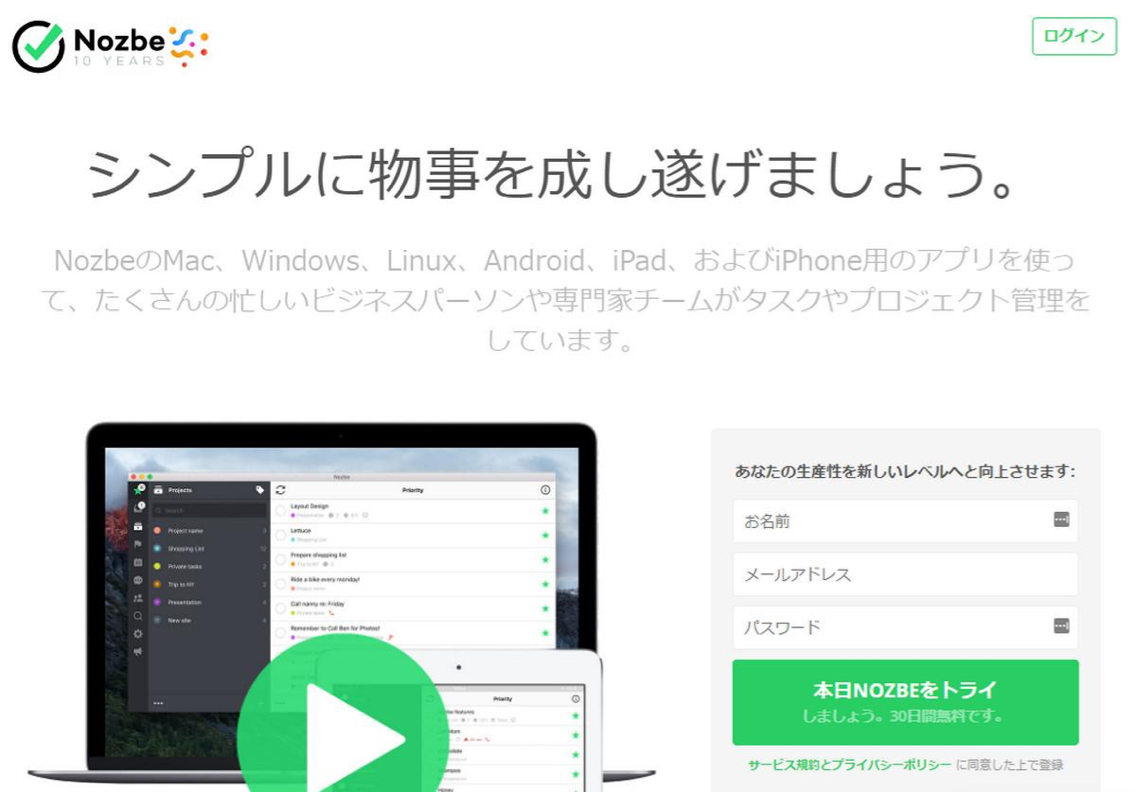 nozbe-tool_-_1.jpg