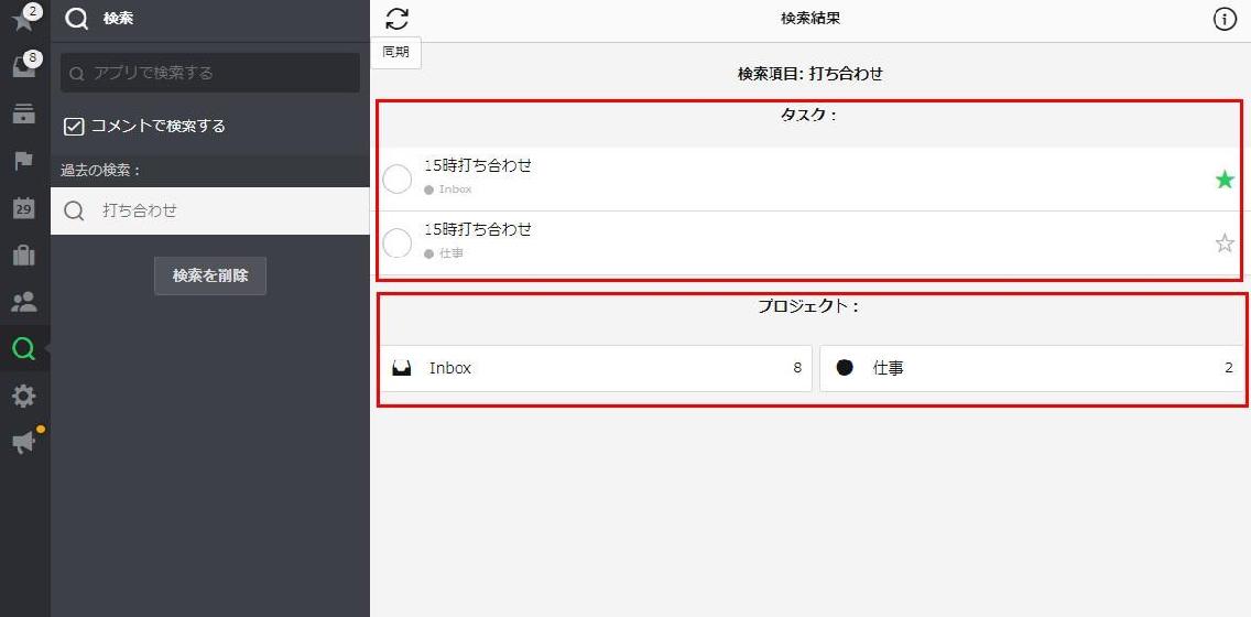 nozbe-tool_-_22.jpg