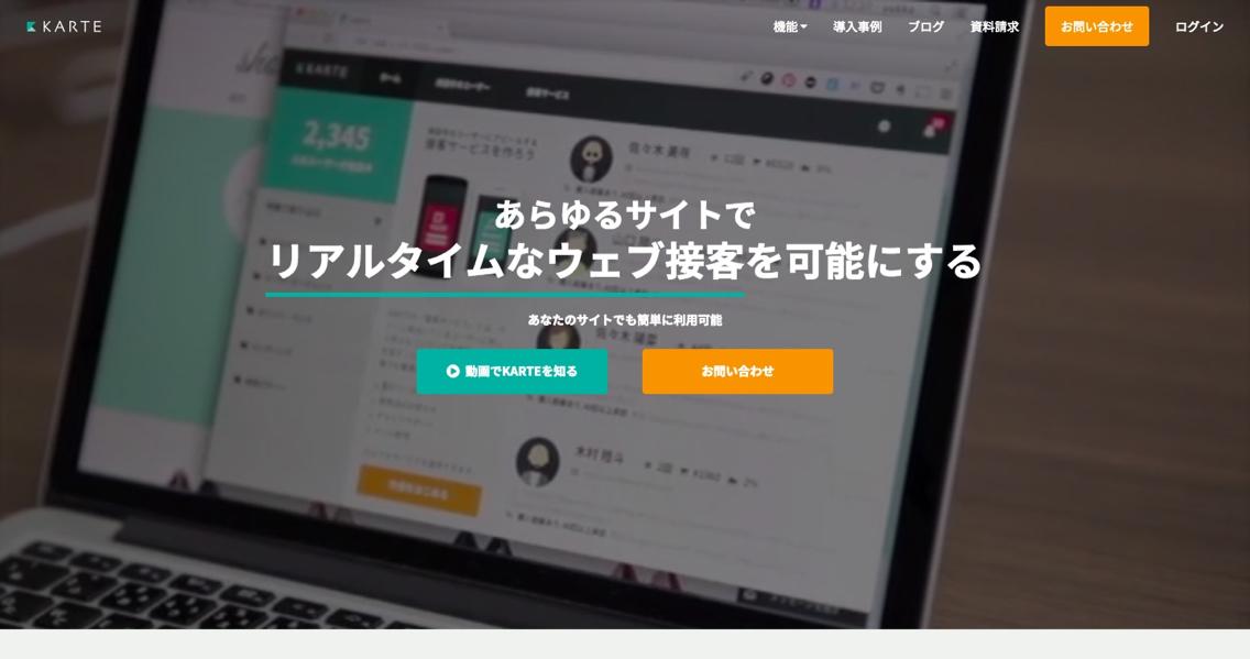 Web接客ツール_-_1.jpg