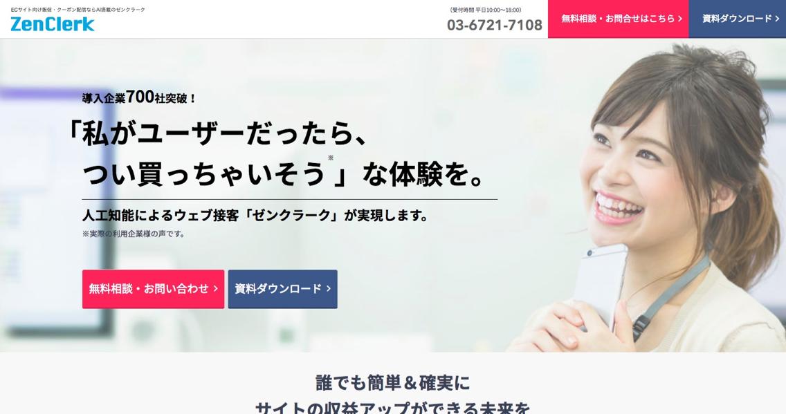 Web接客ツール_-_7.jpg