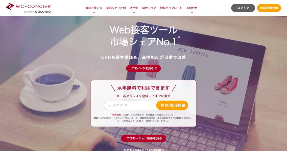 Web接客ツール_-_9.jpg