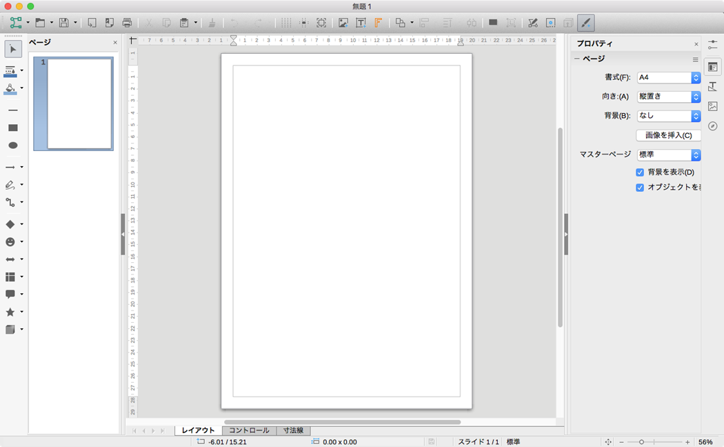 無料でMicrosoft_Officeソフトを開けるLibreOfficeの使い方_010a.png