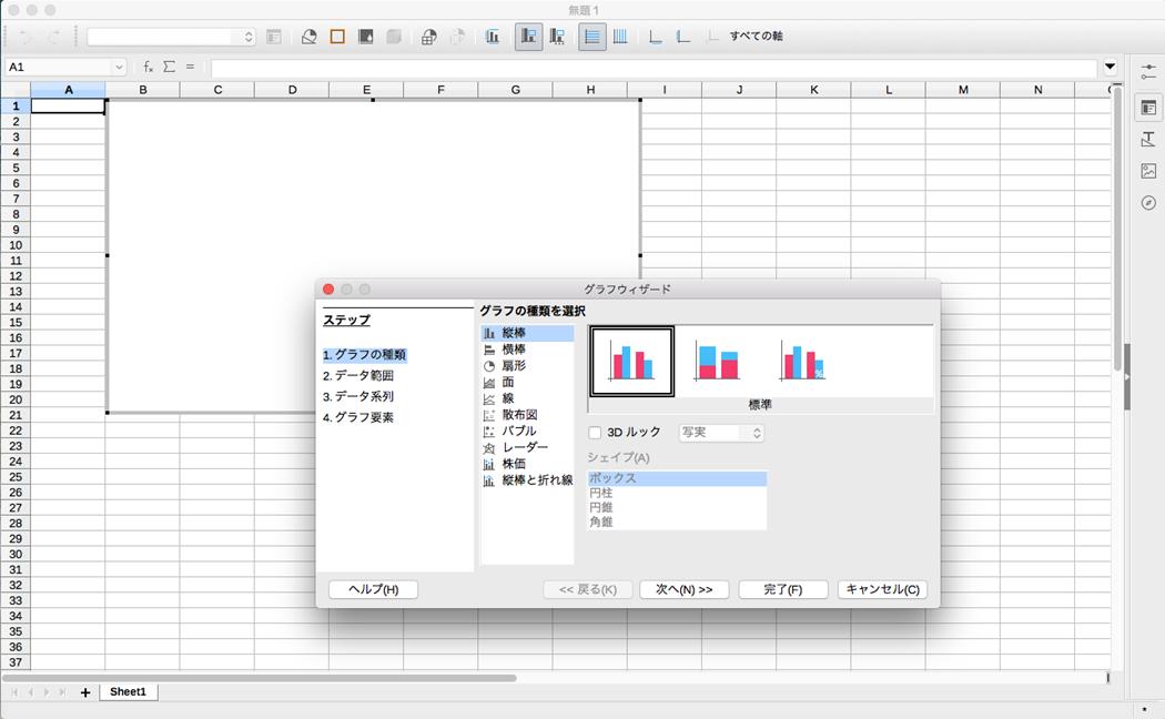 無料でMicrosoft_Officeソフトを開けるLibreOfficeの使い方_011a.png