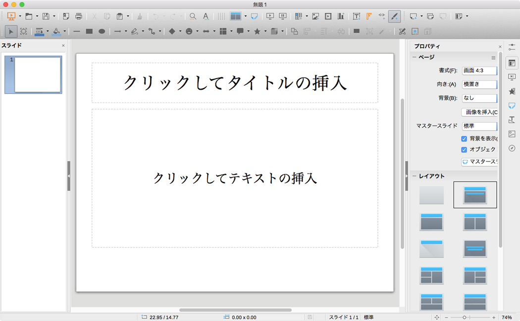 無料でMicrosoft_Officeソフトを開けるLibreOfficeの使い方_009a.png