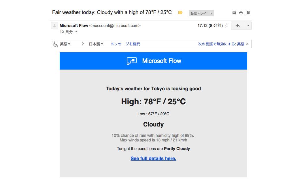 Microfsoft公式のタスク自動化ツール「Microsoft_Flow」の使い方_020a.png