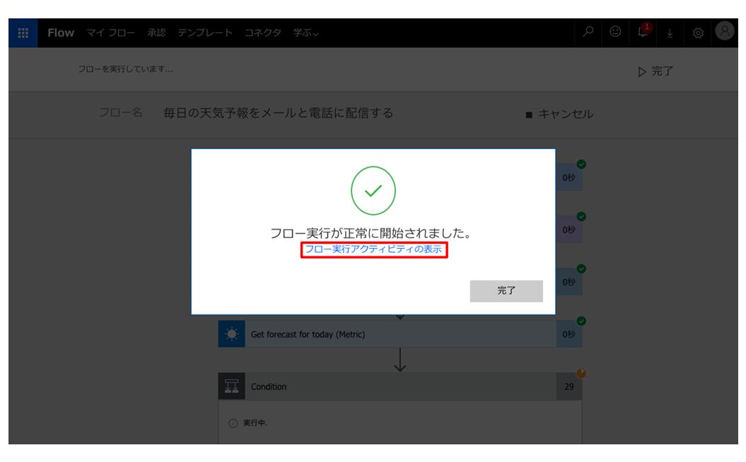 Microfsoft公式のタスク自動化ツール「Microsoft_Flow」の使い方_023a.png