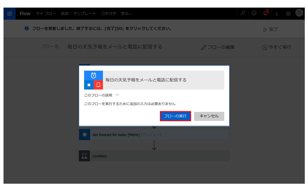 Microfsoft公式のタスク自動化ツール「Microsoft_Flow」の使い方_018a.png
