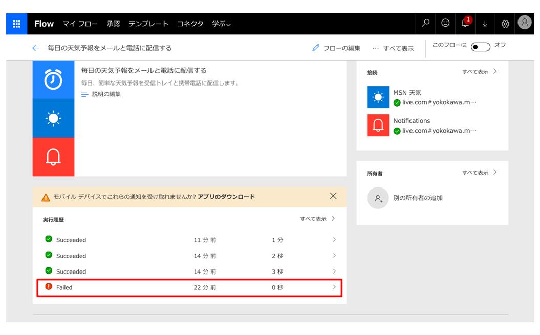 Microfsoft公式のタスク自動化ツール「Microsoft_Flow」の使い方_025a.png