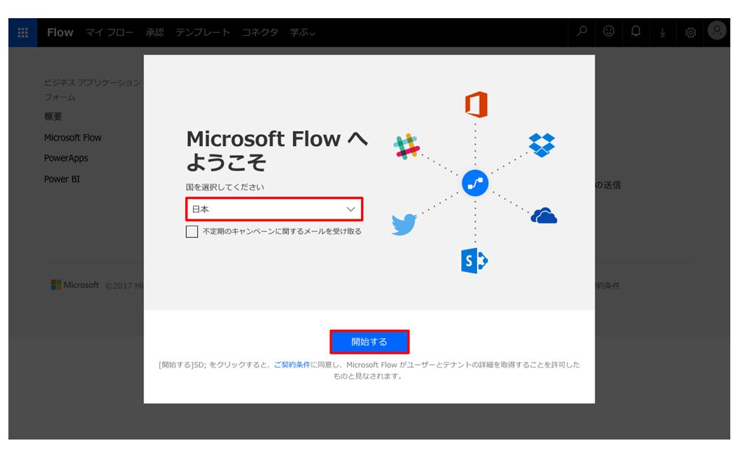Microfsoft公式のタスク自動化ツール「Microsoft_Flow」の使い方_005a.png