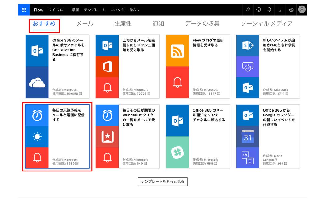 Microfsoft公式のタスク自動化ツール「Microsoft_Flow」の使い方_007a.png