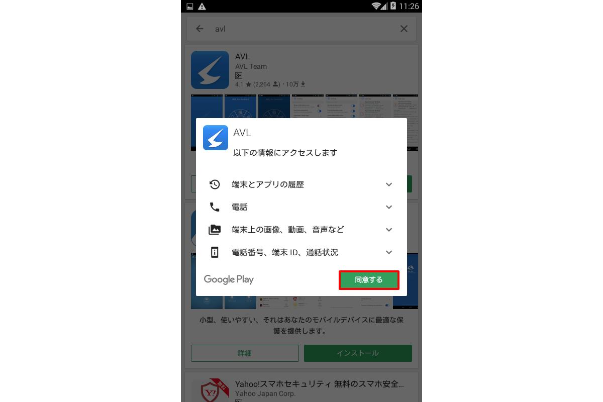 無料のAndroid端末セキュリティアプリAVLの使い方_003.png