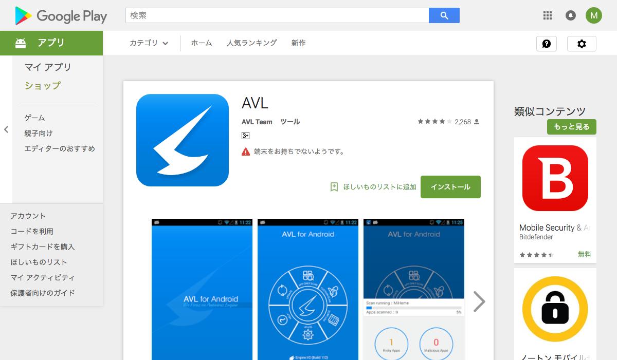 無料のAndroid端末セキュリティアプリAVLの使い方_001.png