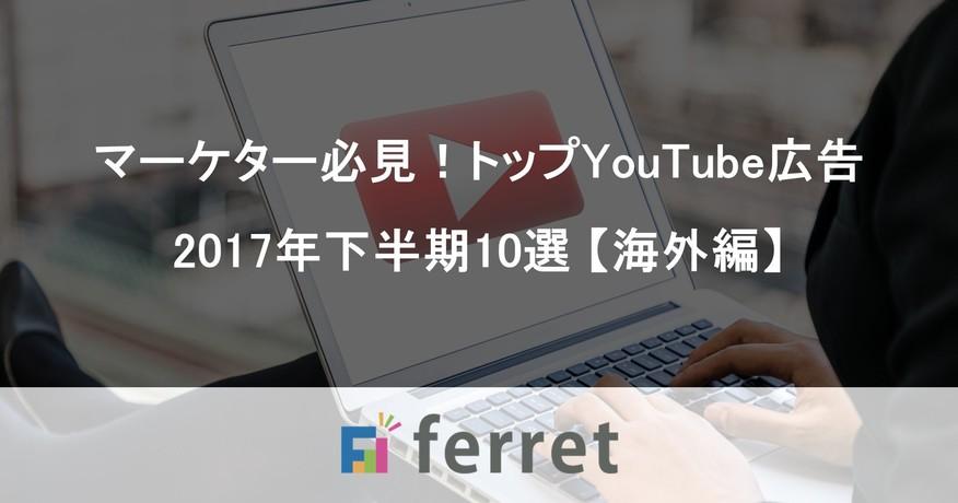 マーケター必見!トップYouTube広告 2017年下半期10選【海外編】