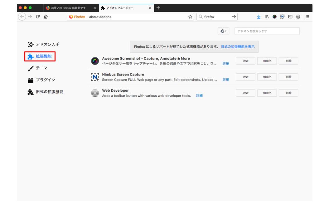 高速化・省メモリ化したブラウザ「Firefox」の使い方_011a.png