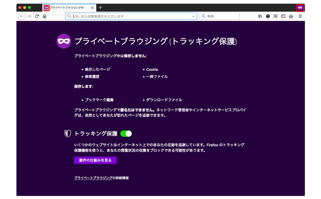 高速化・省メモリ化したブラウザ「Firefox」の使い方_016a.png